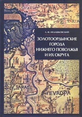 Золотоордынские города Нижнего Поволжья и их округа