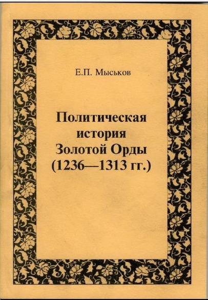 Политическая история Золотой Орды